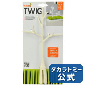 boon アクセサリー ツイッグ -TWIG- ホワイト