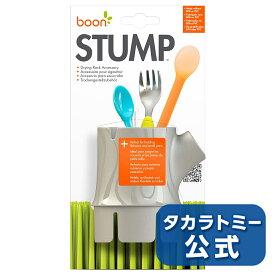 boon アクセサリー スタンプ -STUMP- グレー