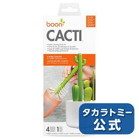 boon ブラシ サボテン -CACTI- ホワイト