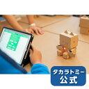【プログラミングおもちゃ】embot(エムボット)【本対象期間終了後、同一商品にて、スーパーDEALキャンペーンが継続…