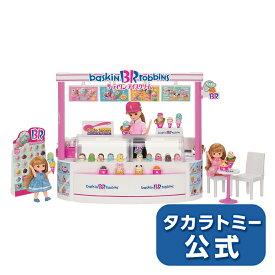 リカちゃんサーティワンアイスクリームショップ【リカちゃん】