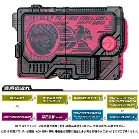 【単品:フライングファルコンプログライズキー】■仮面ライダーゼロワン サウンドプログライズキーシリーズ GPプログライズキー04