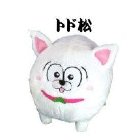 【単品:トド松】■フリュー/ おそ松さん 松犬BIGぬいぐるみ 一松・十四松・トド松