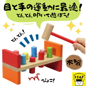 おうち時間【送料無料】木のおもちゃ 木製 おもちゃ 立体玩具 立体 積み木 木育 知育玩具 知育 想像力 叩く ハンマー叩き トンカチ遊び トンカチ 大工 ノッキングおもちゃ 3歳 4歳 5歳 幼児