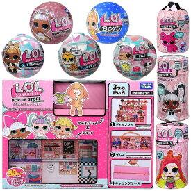 L.O.L. サプライズ! ポップ アップ ストア&ドール スペシャルセット