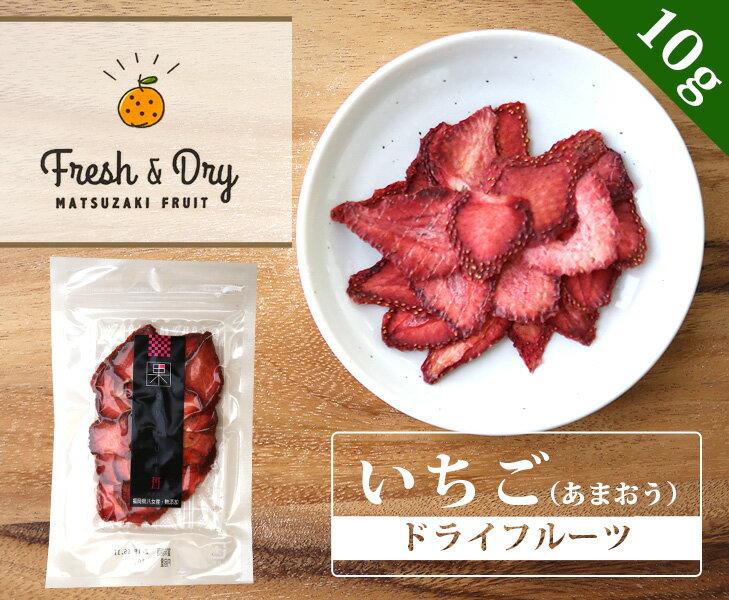 【おすすめ】福岡県産 完全無添加ドライフルーツ いちご(あまおう)【福岡 八女 ドライフルーツ 苺 いちご イチゴ あまおう strawberry 】
