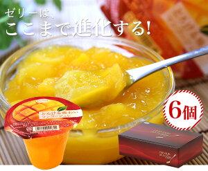 【たらみ】とろける味わい マンゴージュレ(6個入) お中元 ゼリー ジュレ マンゴー 夏【フルーツ お取り寄せ うまい 果物】