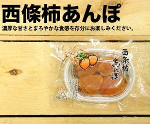 【単品】JA鳥取いなば 鳥取県産 あんぽ柿【鳥取県県 JA鳥取いなば あんぽ柿 柿 家庭用 贈り物 贈答 お祝い お返し お歳暮】