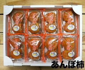 【8パック入り】福島県産 あんぽ柿【福島県 あんぽ柿 柿 家庭用 贈り物 贈答 お祝い お返し ギフト】