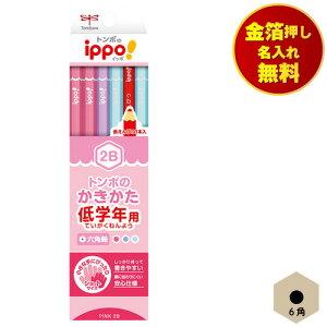 【名入れ無料】 トンボ ippo! かきかた鉛筆 6角軸 赤鉛筆1本入り 2B ショートサイズ ピンク