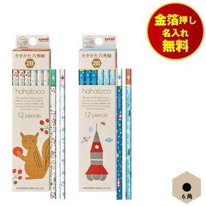 【名入れ無料】 三菱鉛筆 uni かきかた鉛筆 12本 6角軸 2B hahatoco 1ダース