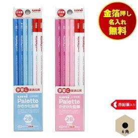 【名入れ無料】 三菱鉛筆 uni ユニパレット かきかた鉛筆 6角軸 赤鉛筆2本付 2B/B パステルブルー/パステルピンク