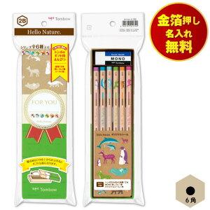 【名入れ無料】 トンボ ippo! ギフトボックス入り かきかた鉛筆 ハローネイチャー 6角軸 消しゴム+シール付 2B