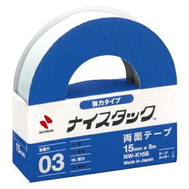 両面テープ ナイスタック 強力タイプ 巾15mm×長5m