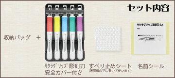 彫刻刀セットアップデート小学生・小学校用サクラグリップ彫刻刀S(5本組