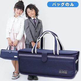 絵の具バッグのみ 男の子 女の子 男女兼用 小学校 中学生 単品 プレミアムブルー