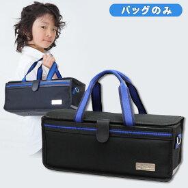 絵の具バッグのみ 男の子 小学校 中学生 黒 単品 プレミアムブラック