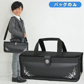 絵の具バッグのみ 男の子 小学校 中学生 黒 単品 ソードブラック