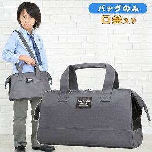 絵の具バッグのみ 男の子 女の子 男女兼用 小学校 中学生 単品 スタイリッシュグレー