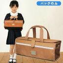 絵の具バッグのみ 女の子 小学校/中学生 茶色 単品