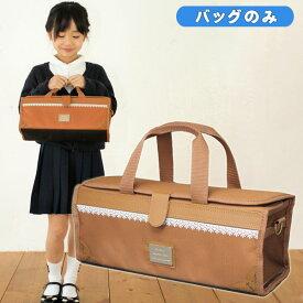 絵の具バッグのみ 女の子 小学校 中学生 茶色 単品 キャメルブラウン