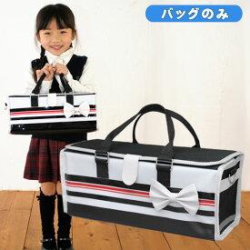 絵の具バッグのみ 女の子 小学校 中学生 単品 ボーダーリボン