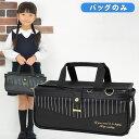 【P5倍エントリーで+4倍】絵の具バッグ プリティドール 女の子 小学校 黒