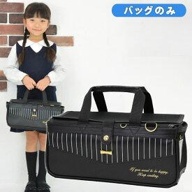 絵の具バッグのみ 女の子 小学校 中学生 黒 単品 プリティドール