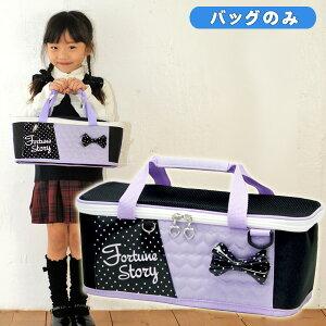 絵の具バッグのみ 女の子 小学校 中学生 単品 ラベンダーハート