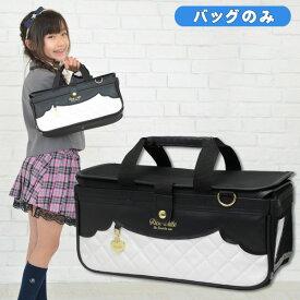 絵の具バッグのみ 女の子 小学校 中学生 単品 リッチホワイト