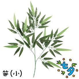 七夕用笹(小) ミニサイズ 63cm 夏休み 男の子 女の子 小学生 低学年 高学年 子供 幼児 大人