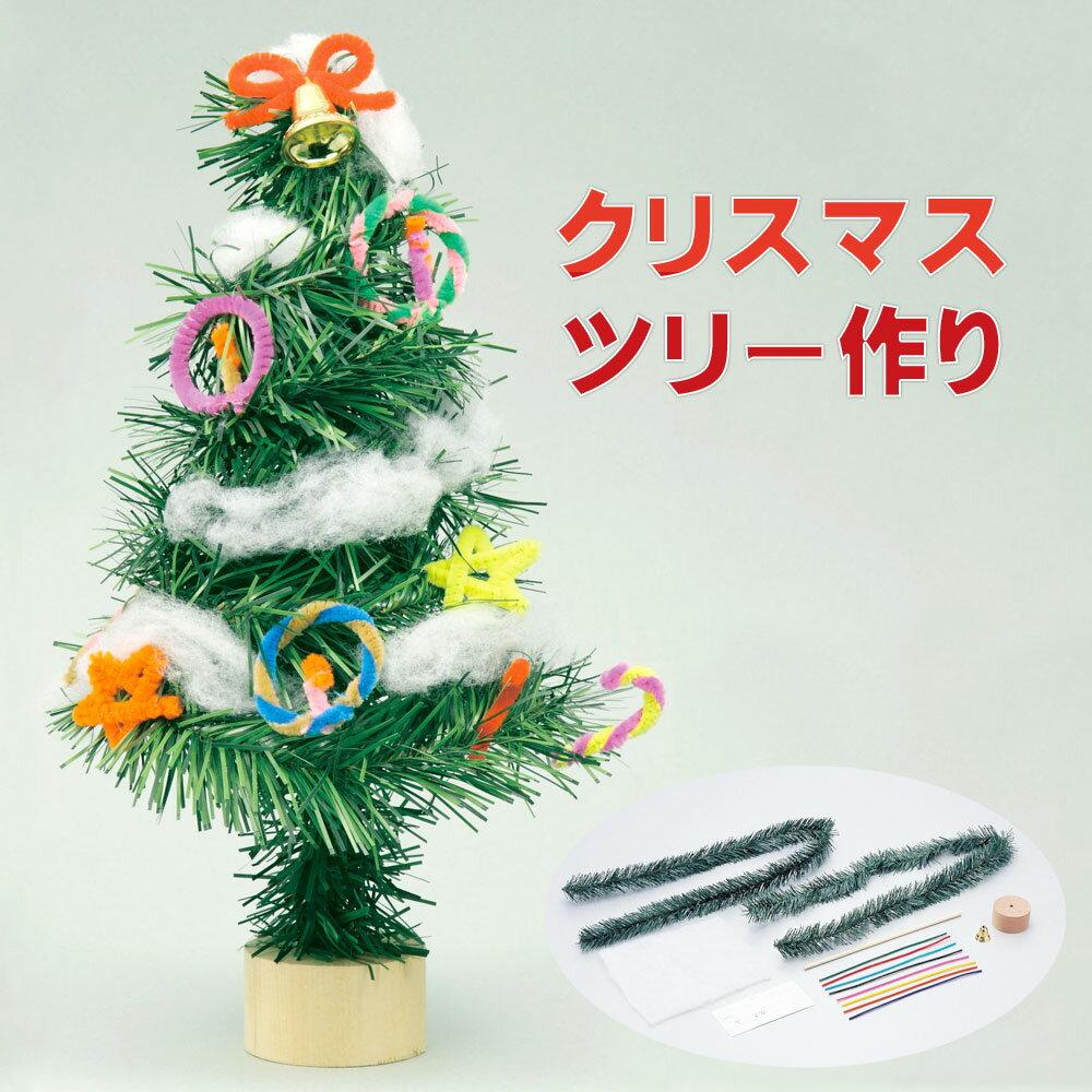 手軽にすてきなXmas クリスマスツリーが作れる手作りキット♪クリスマスツリー作り ◆手作り材料 工作キット 手作りキット 子供会 クリスマス会 工作 【RCP】