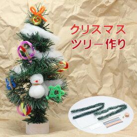 工作キット クリスマスツリー作り 夏休み 男の子/女の子 小学生/低学年/高学年/子供/幼児/大人