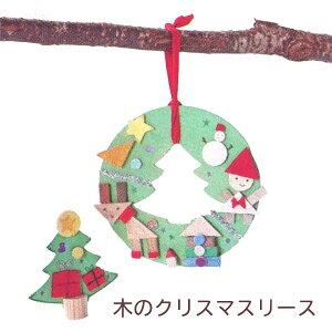 工作キット 木のクリスマスリース 夏休み 男の子 女の子 小学生 低学年 高学年 子供 幼児 大人