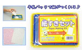 工作キット 牛乳パックの紙すきセット 夏休み 男の子 女の子 小学生 低学年 高学年 子供 幼児 大人