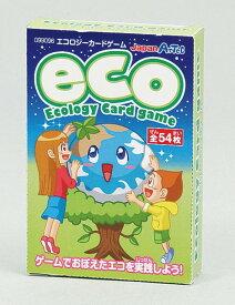 エコロジーカードゲーム 男の子 女の子 小学生 低学年 高学年 子供 幼児 大人