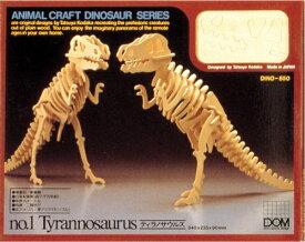工作キット 木のおもちゃ しなベニヤの恐竜 ティラノサウルス 夏休み 男の子/女の子 小学生/低学年/高学年/子供/幼児/大人