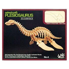 工作キット 木のおもちゃ しなベニヤの恐竜 プレシオサウルス 夏休み 男の子/女の子 小学生/低学年/高学年/子供/幼児/大人