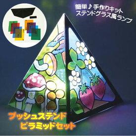 工作キット プッシュステンドランプ ピラミッド (LED光源付き) 夏休み/ハロウィン 男の子/女の子 小学生/高学年/子供/大人