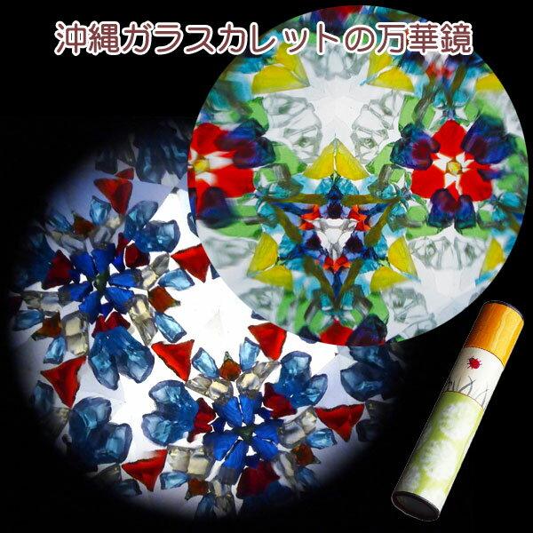 【ママ割 エントリーでP5倍】沖縄ガラスカレットの万華鏡 工作キット 小学生/子供/大人