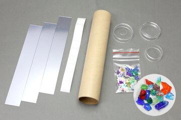沖縄ガラスカレットの万華鏡工作キット◆夏休み・冬休みなどの自由研究自由工作工作キット・イベントに♪◆手作り材料手作りキットオリジナルまんげきょう