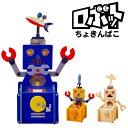 工作キット ロボット貯金箱 夏休み 男の子/女の子 子供/大人