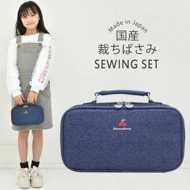【予約】裁縫セット 小学生 大人 女の子 ソーイングセット 国産裁ちばさみ バッグ スイートチェリー