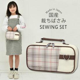 裁縫セット 小学生 大人 女の子 ソーイングセット 国産裁ちばさみ バッグ クラシカルチェック