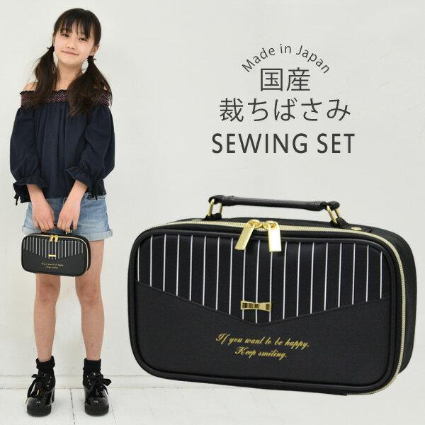 裁縫セット プリティドール 女の子 小学生/大人 国産裁ちばさみ 黒 RSL
