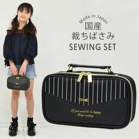 【予約】裁縫セット 小学生 大人 女の子 ソーイングセット 国産裁ちばさみ バッグ プリティドール 黒