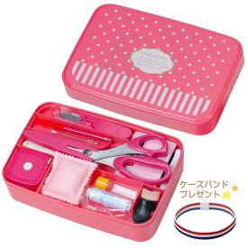 裁縫セット うす型タイプ ピンク 女の子 小学生/大人 桃色