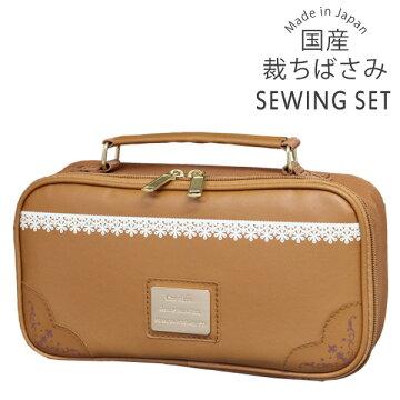 裁縫セットパステルピンク♪小学生女の子に人気♪大人になっても使えるコンパクトなソーイングセット・裁縫箱かわいいソーイングボックス学校教材家庭科