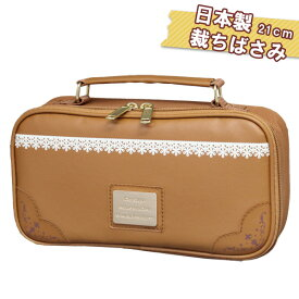 裁縫セット 小学生 大人 女の子 ソーイングセット 国産裁ちばさみ バッグ キャメルブラウン 茶色