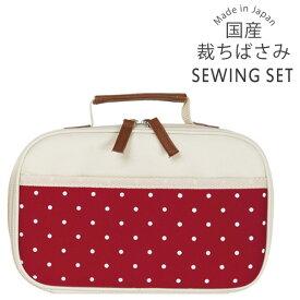 裁縫セット 小学生 大人 女の子 ソーイングセット 国産裁ちばさみ バッグ ドットレッド 赤